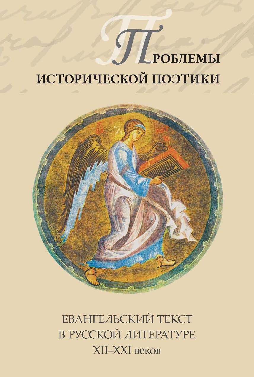 THE GOSPEL PARABLE OF THE TALENTS IN THE LIFE AND WORK OF V. F. ODOYEVSKY Cover Image