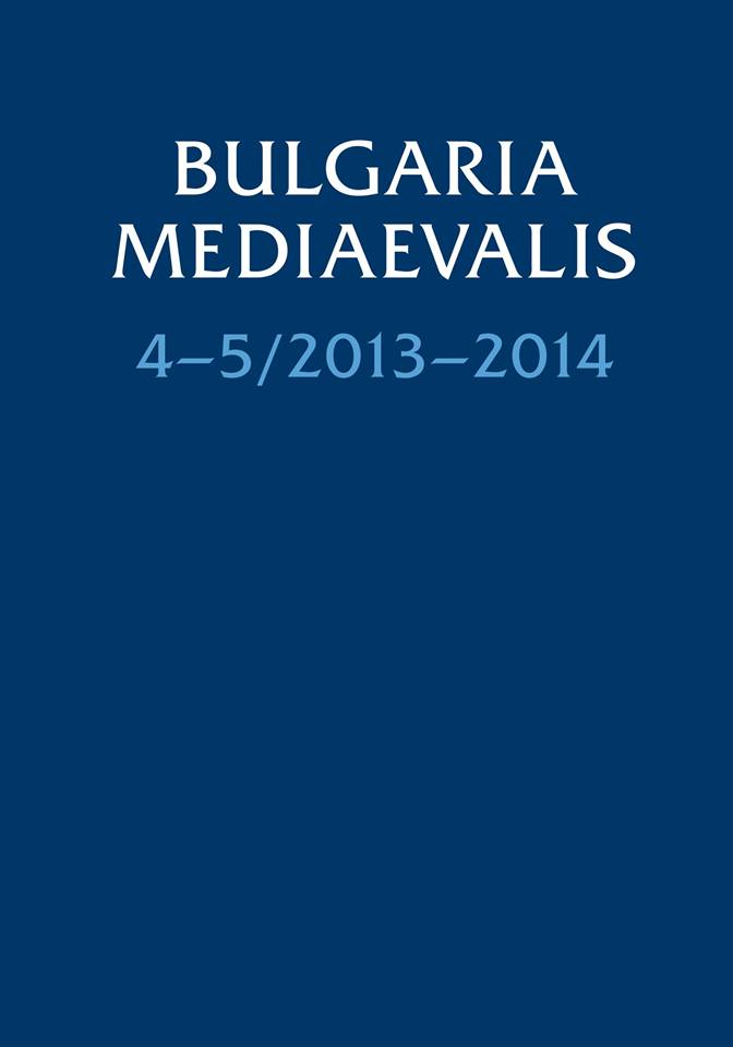 Functions and meaning of clothing in medieval Bulgaria (13th–14th centuries) Cover Image