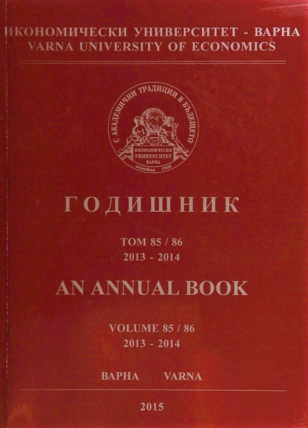 95th Anniversary of University of Economics – Varna Cover Image