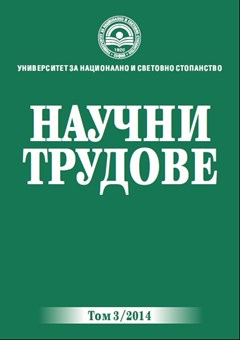 Drama of the Bulgarian National Character during the Years of Transition Cover Image