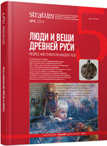Chronology of 11th — 15th Centuries Funerary Complexes of Karelian Isthmus and Northern Ladoga Lake Region Cover Image