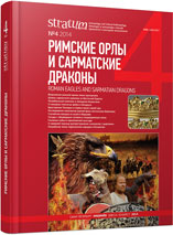 A Burial of the Migration Period in Сonceşti: Inventory, Dating, Funeral Rites, Social Status and Ethno-Cultural Attribution Cover Image
