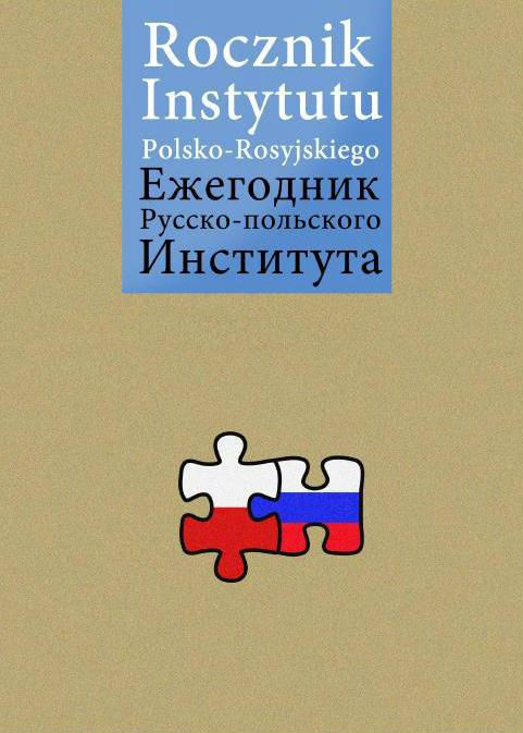 Developing Linguistic and Communicative Competences by Reading a Literary Text Cover Image