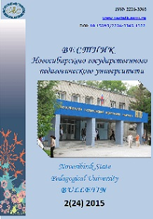 LEXICOGRAPHIC PRESENTATION OF FIGURATIVE SENSE IN RUSSIAN TO ITALIAN AND ITALIAN TO RUSSIAN DICTIONARIES (as exemplified in entomoloxical lexis) Cover Image
