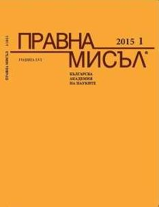 Cooperation between the Bulgarian Academy of Sciences and the Macedonian Academy of Sciences and Arts in the period 2014-2016  Cover Image