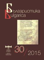 Contemporary  Dimensions  of  One  Scientific  Insight.  150 Anniversary of Vatroslav Oblak Cover Image