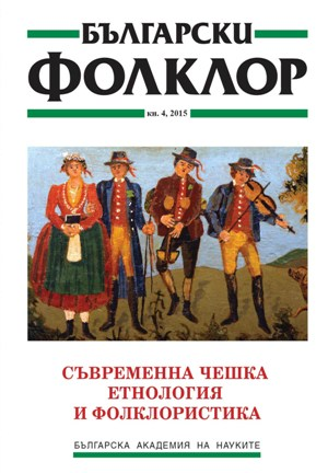Contemporary Czech Folklore Studies, Ethnology and Anthropology Cover Image