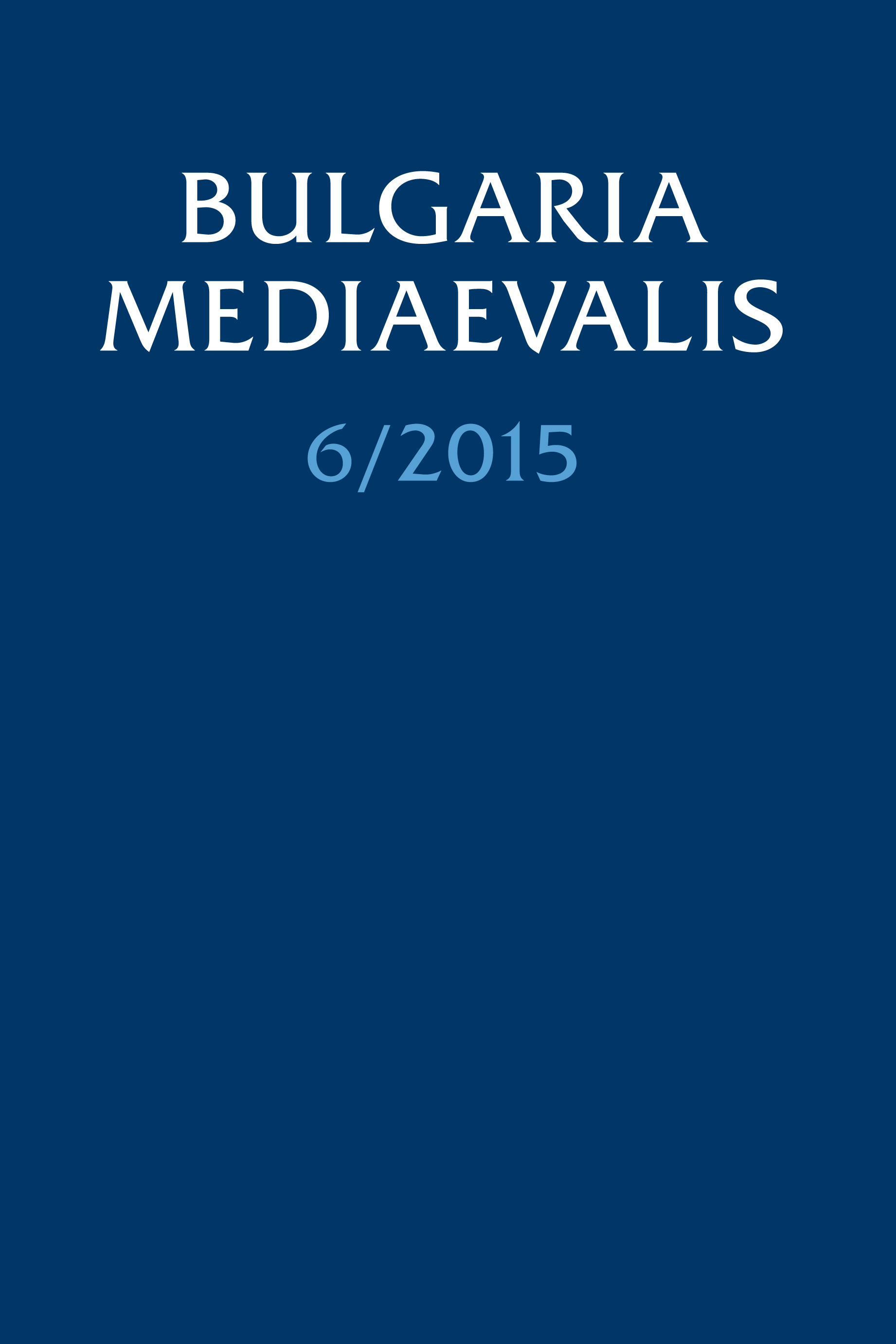 The notion of Vidin in the medieval Bulgarian literature, 11th–14th centuries Cover Image