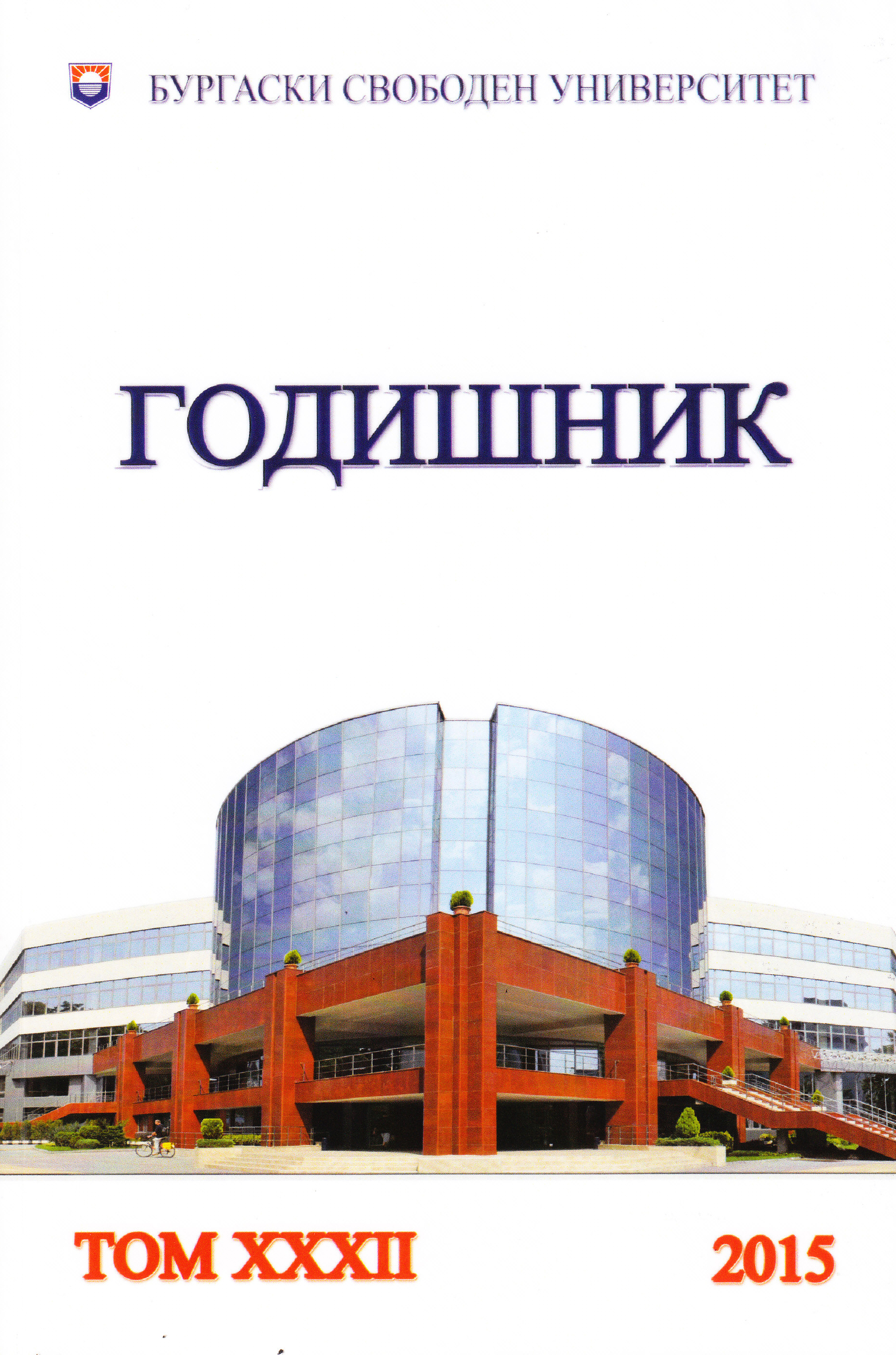 RELATIONSHIP MARKETING IN THE RETAIL CHAINS ON THE BULGARIAN MARKET: THE CASE OF TWO CHAINS Cover Image