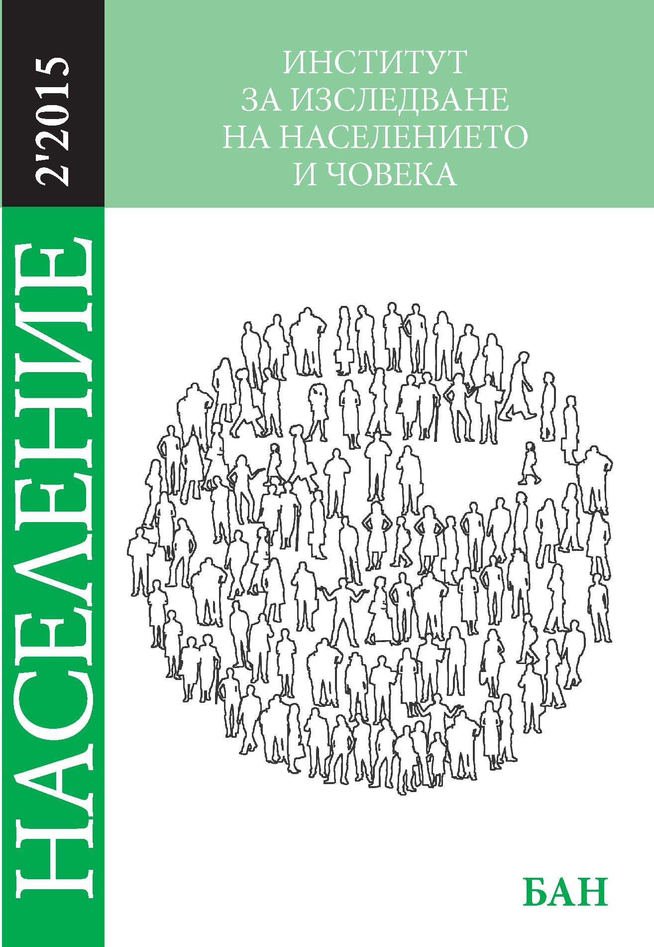 Spatial Imbalances in the Age Migration Growth of the Population of the Republic of Bulgaria Cover Image