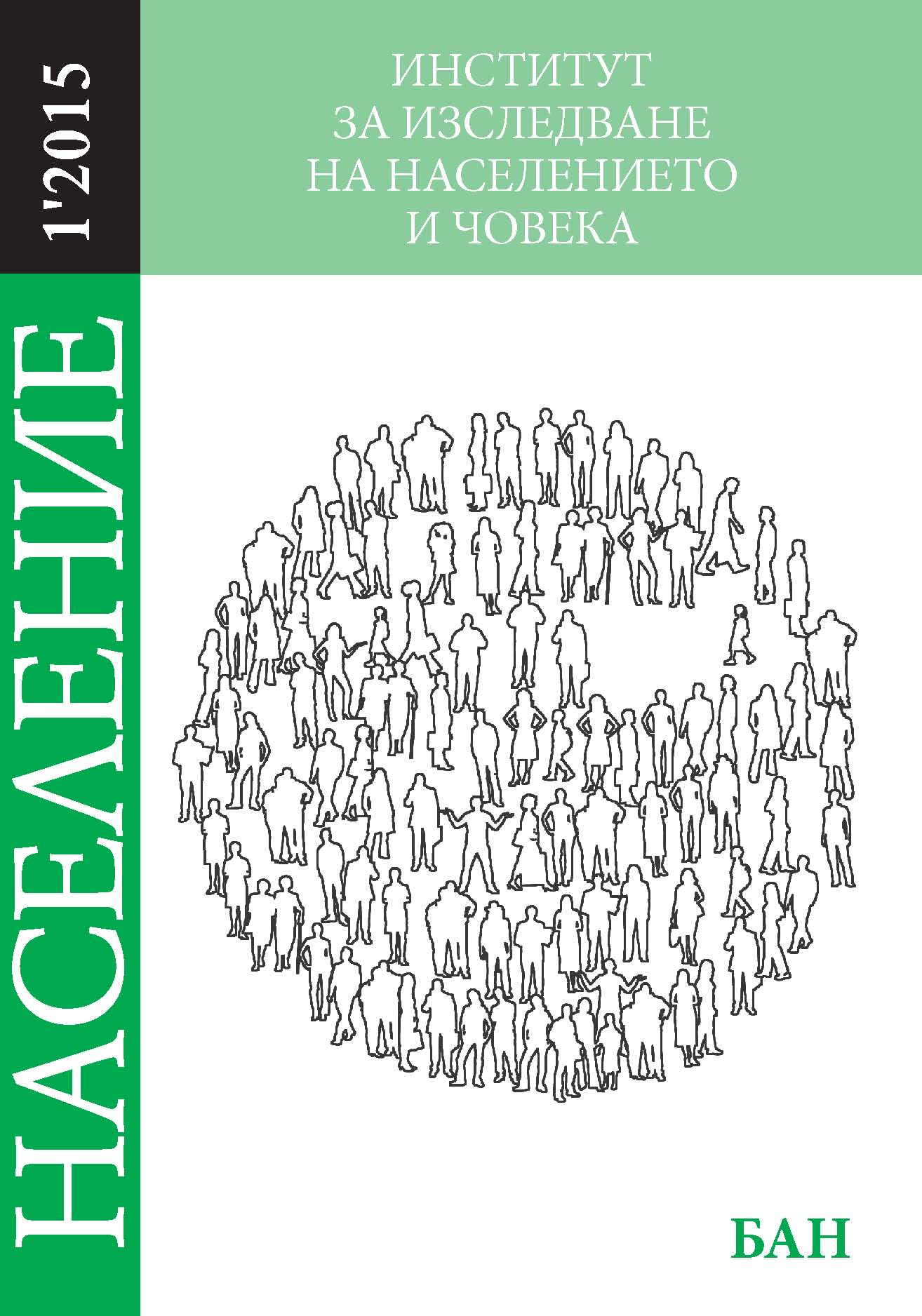 Mortality in Bulgaria in the period 2000–2013 Cover Image