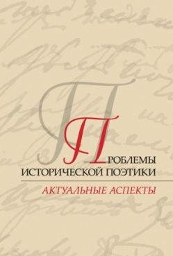 AN ICON IN THE PROSE OF V. F. ODOEVSKIY Cover Image