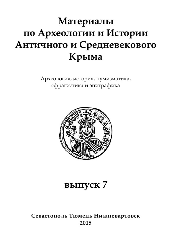 Barrow cemetery of Komarovskaya culture near Bukovna village (results of researches 2010—2013) Cover Image