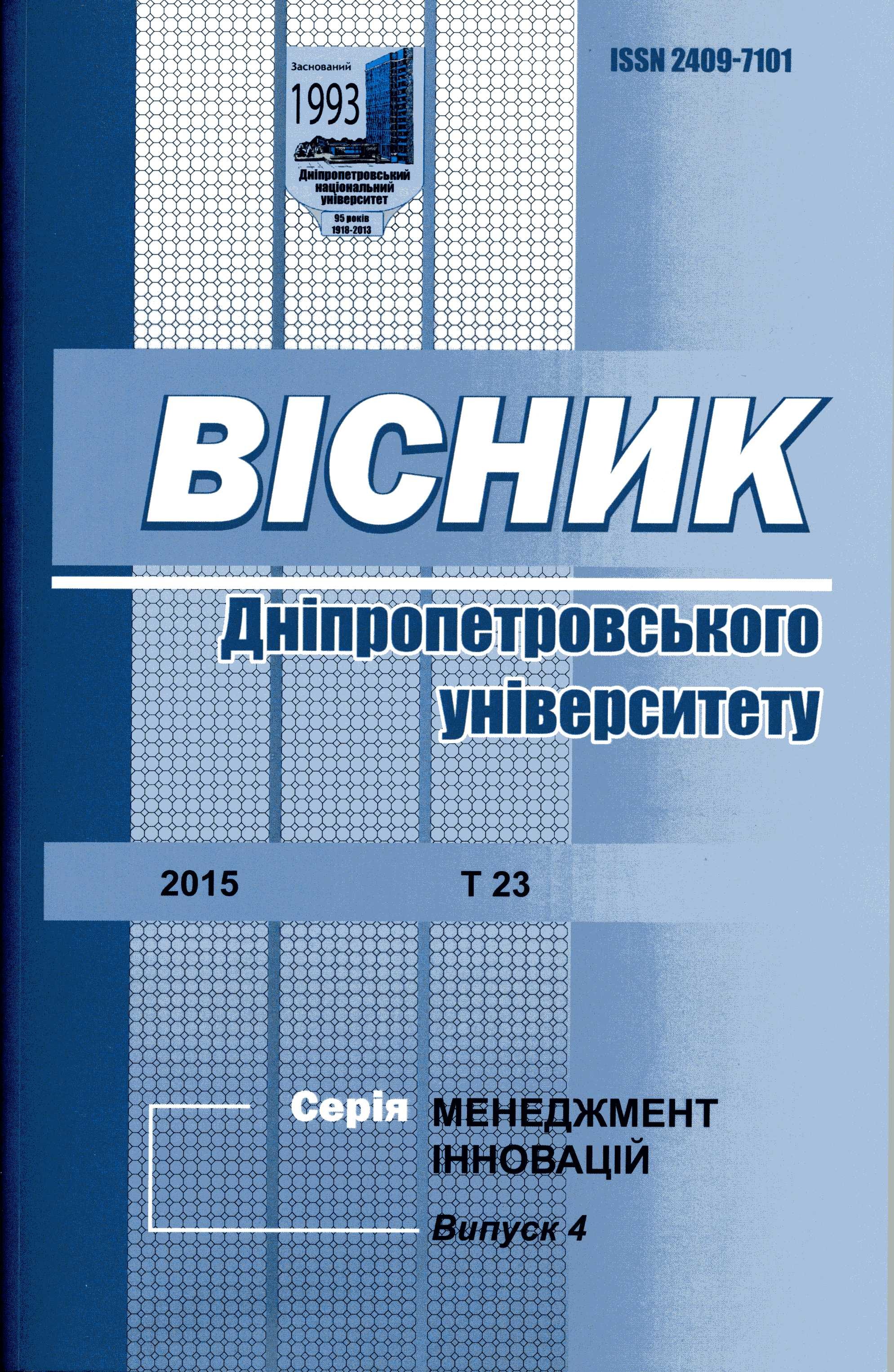 Condition and problems of innovative development of industrial enterprises of Ukraine Cover Image