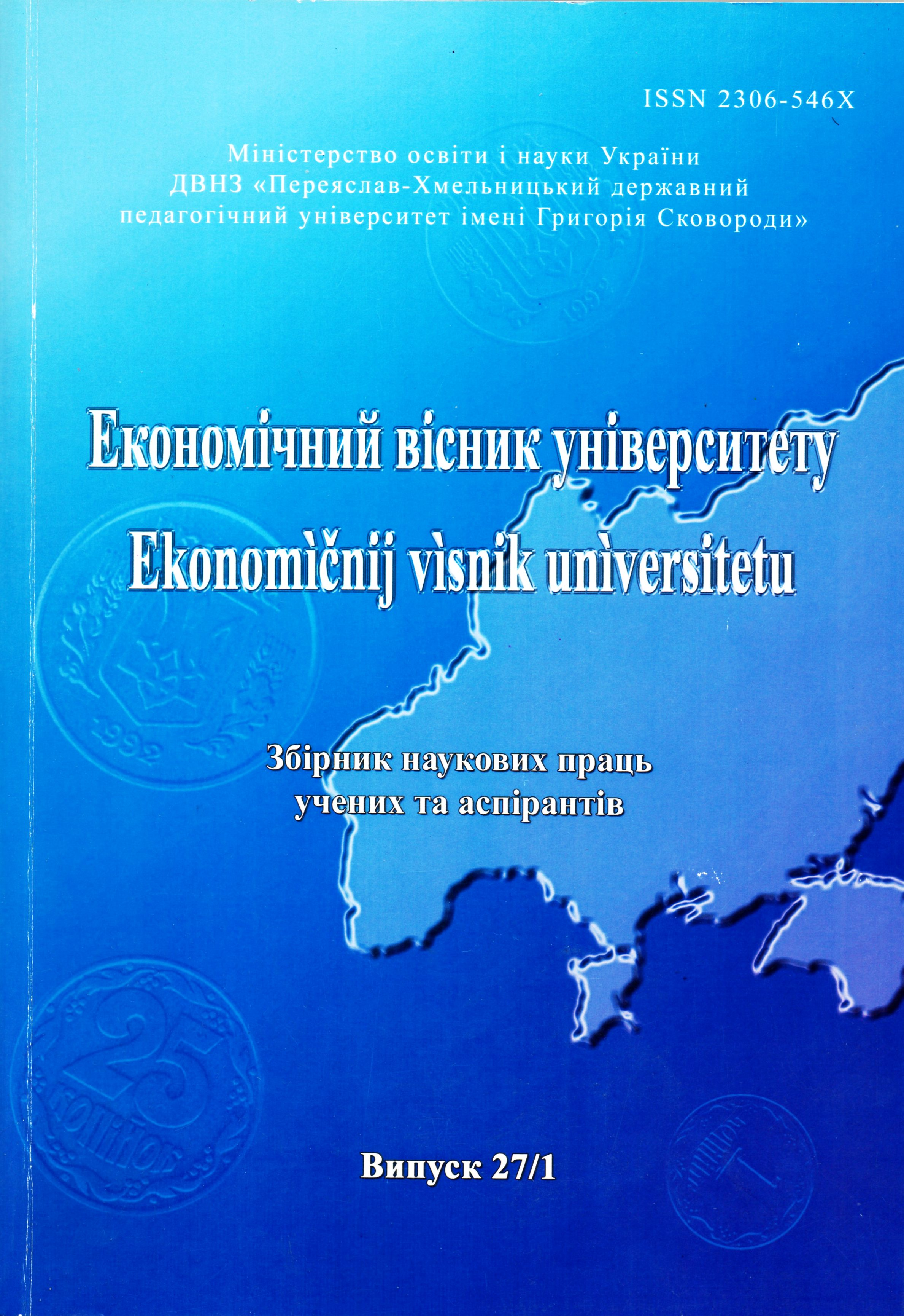Тhe formation of local budgets in context of budget decentralization Cover Image