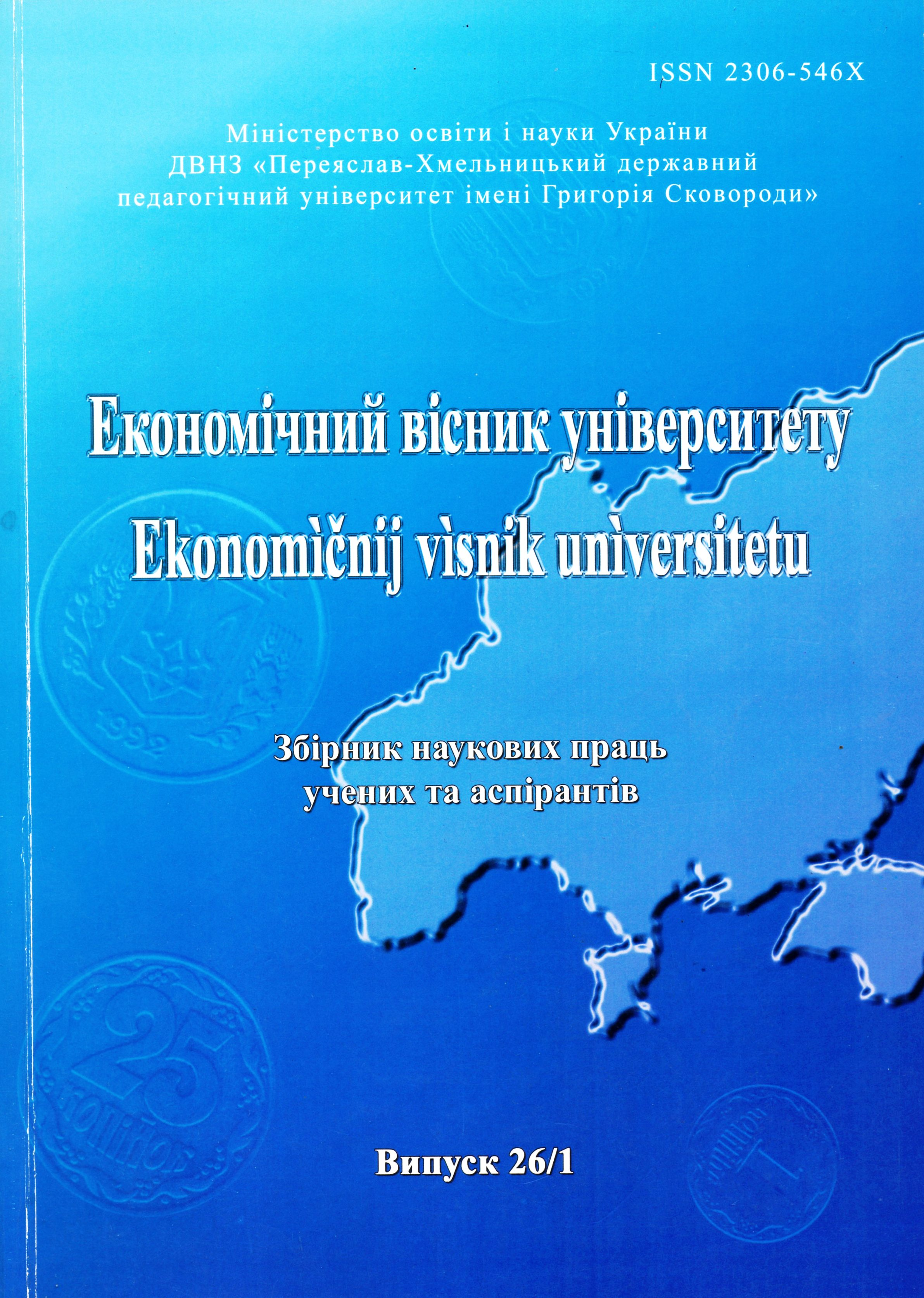 Theoretical foundations of educational clusters in Ukraine Cover Image