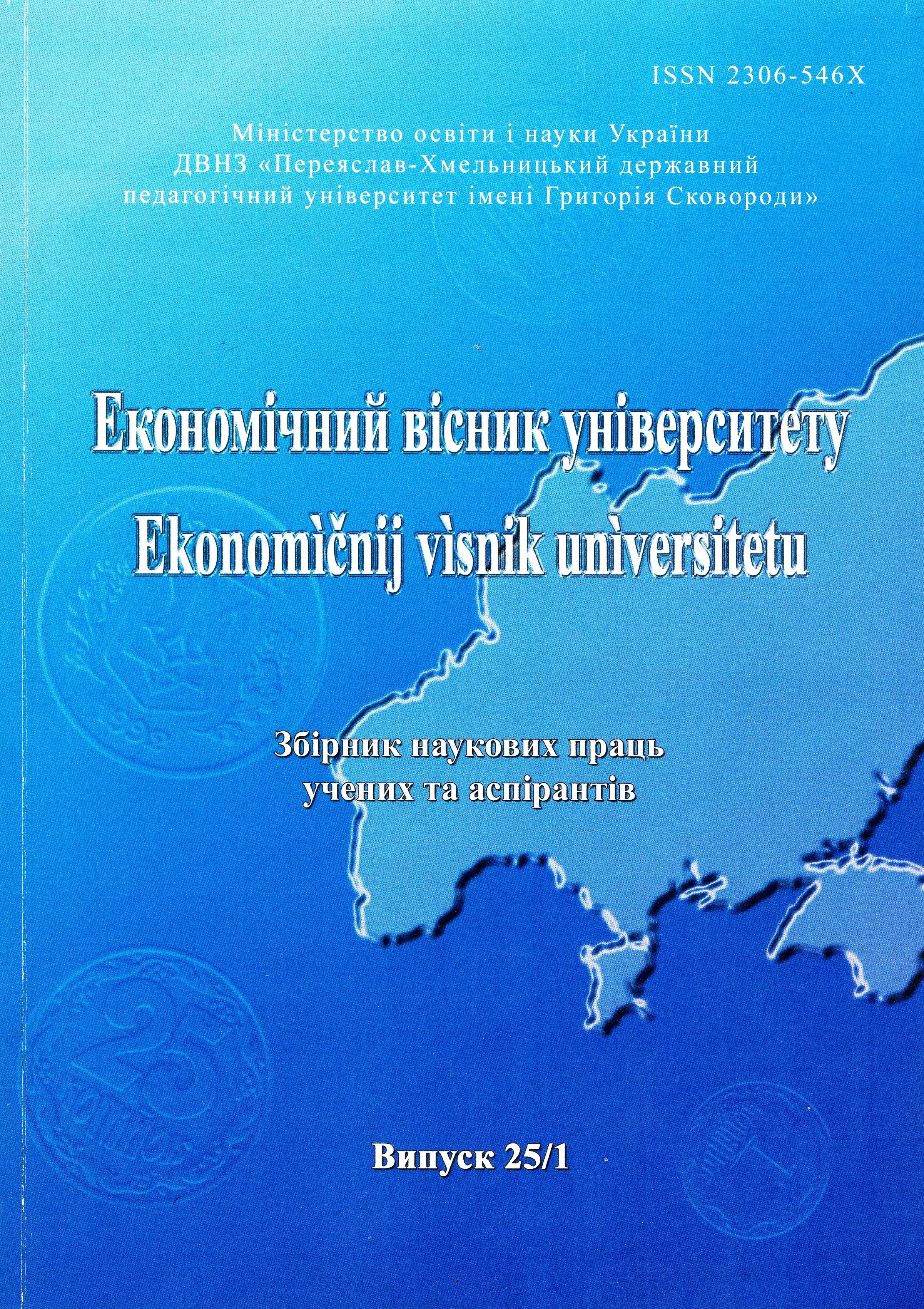 Analytical evaluation of the real conditions of investment activity in Ukraine: internal and external aspects Cover Image