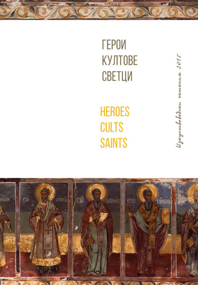 The Saint Bishops from the Naveof Saint George's Church in Veliko Tarnovo Cover Image