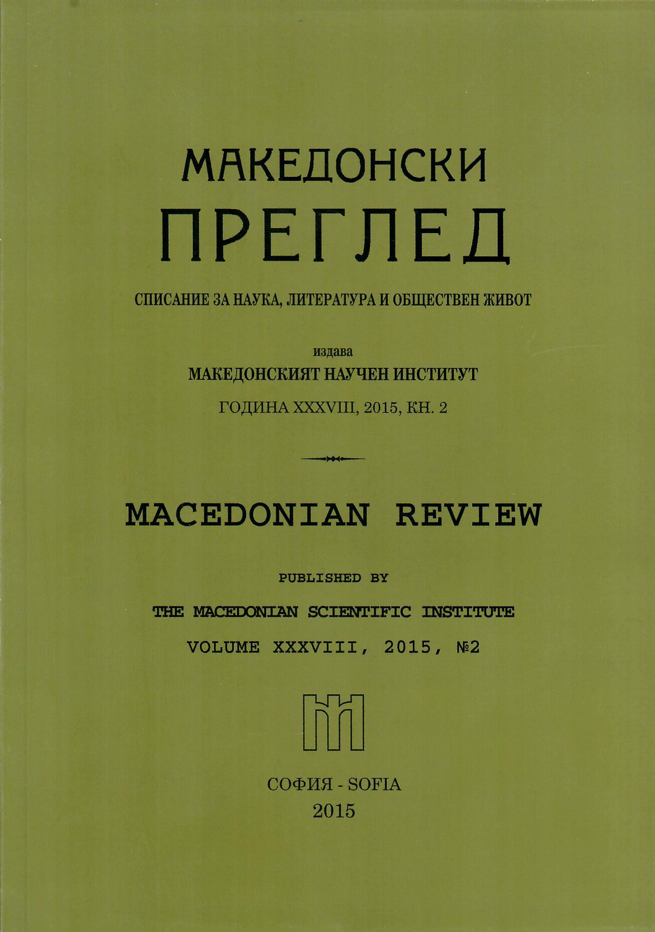 Border gatherings in Bulgarian-Yugoslav relations, in the period 1944-1989 Cover Image