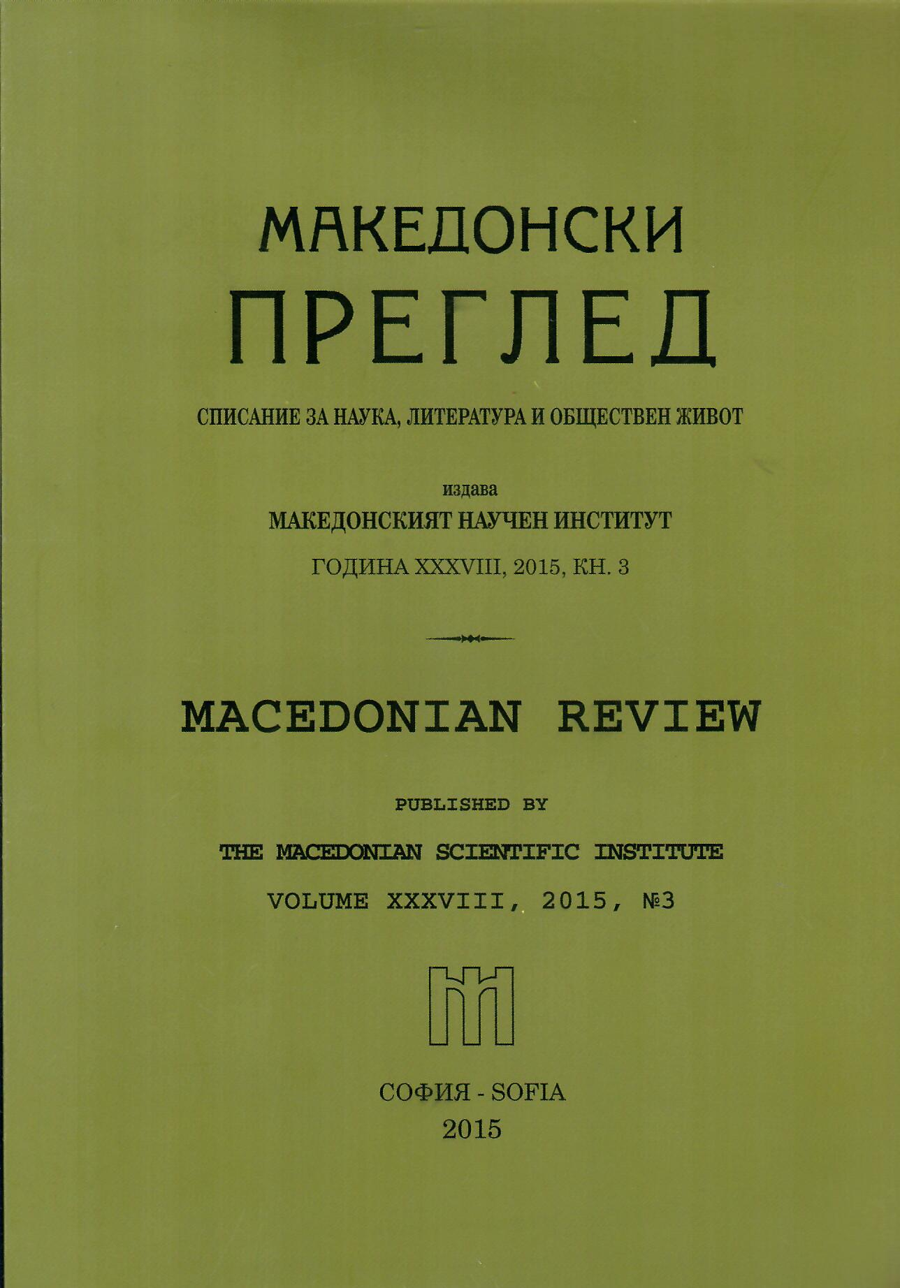 1895 Revolutionary Action in Macedonia Cover Image