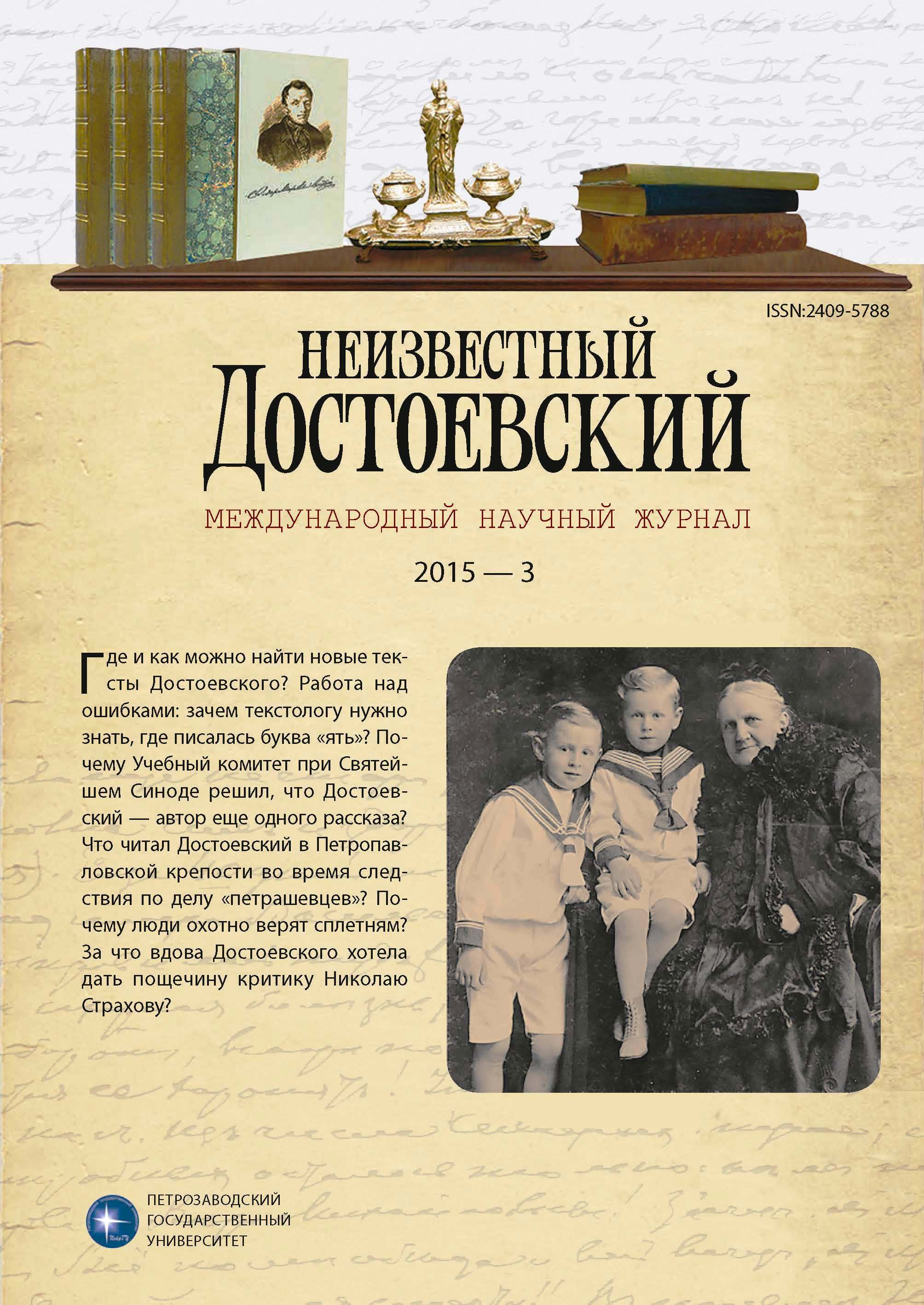 Who is the Author of the Story Based on Dostoevsky's Novel