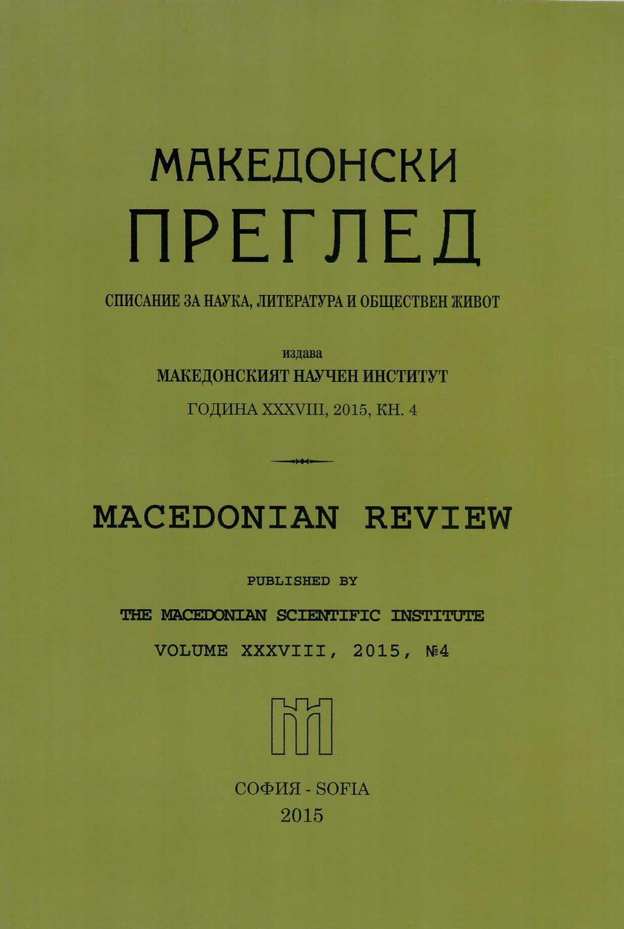 Petrich incident and the involvement of the local population in protection of bulgarian territory Cover Image