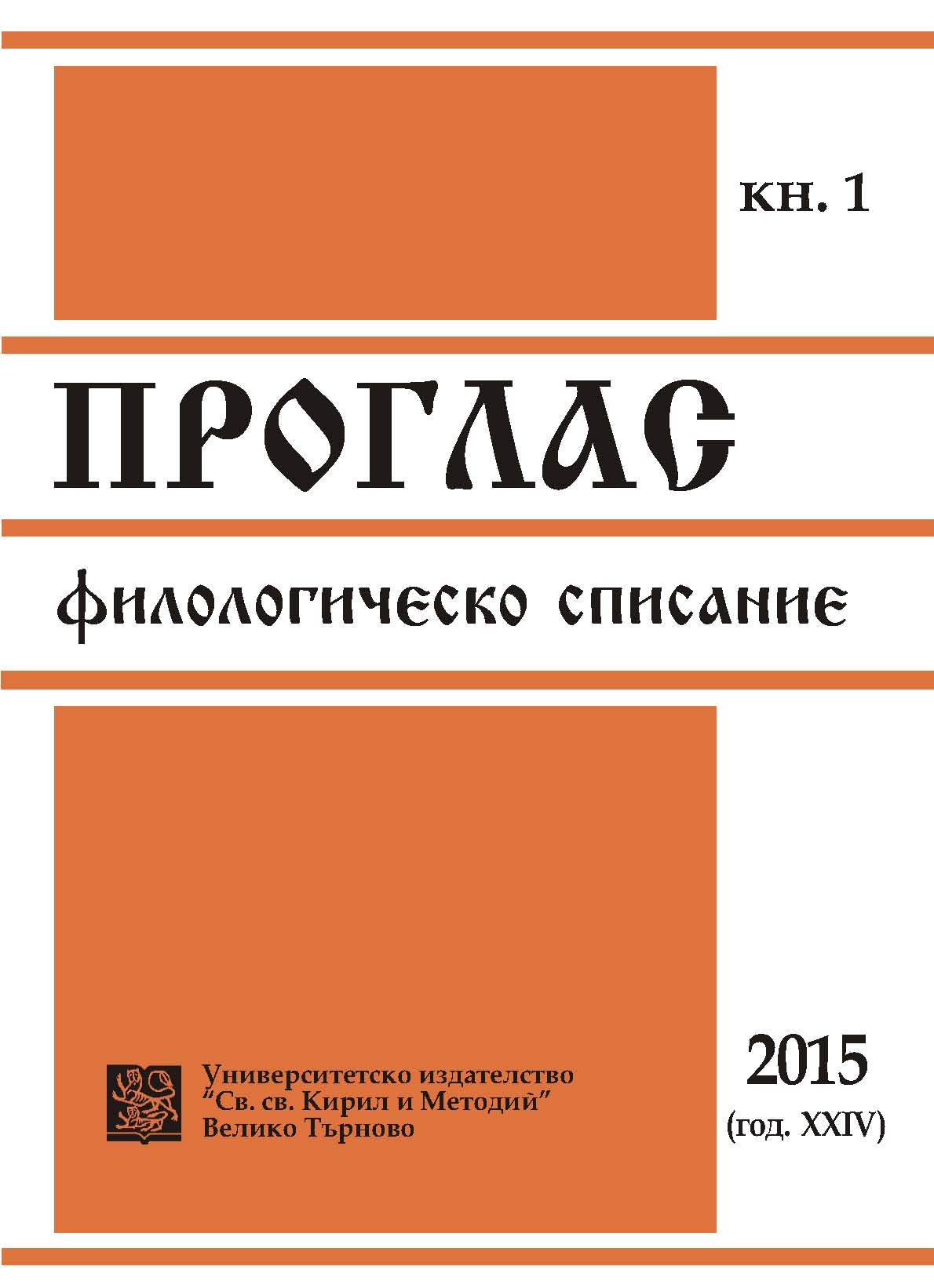 Structural and Functional Dimensions of Verbal Transitivity and the Object in English and Bulgarian Cover Image