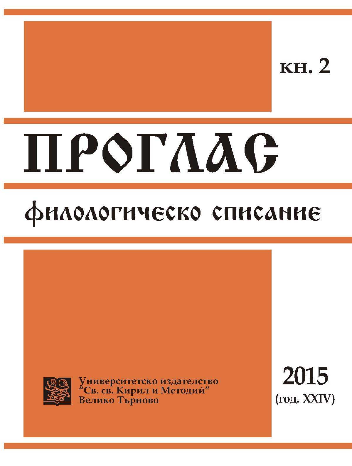 Mavro Orbini's The Realm of the Slavs, Sava Vladislavich's Russian Translation and Related Research Cover Image