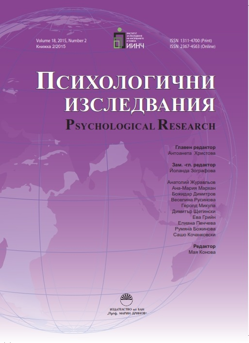 About two possible aproaches in researching and realizing of the individual differences of the psychic Cover Image