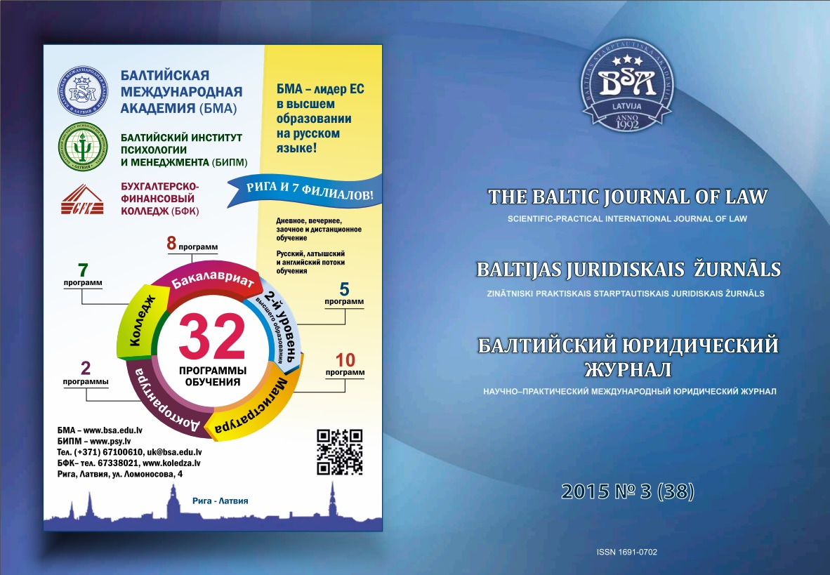 Problematic aspects of the resolution of legal collisions and conflicts in the context of protection of property rights under the laws of the Republic of Kazakhstan Cover Image