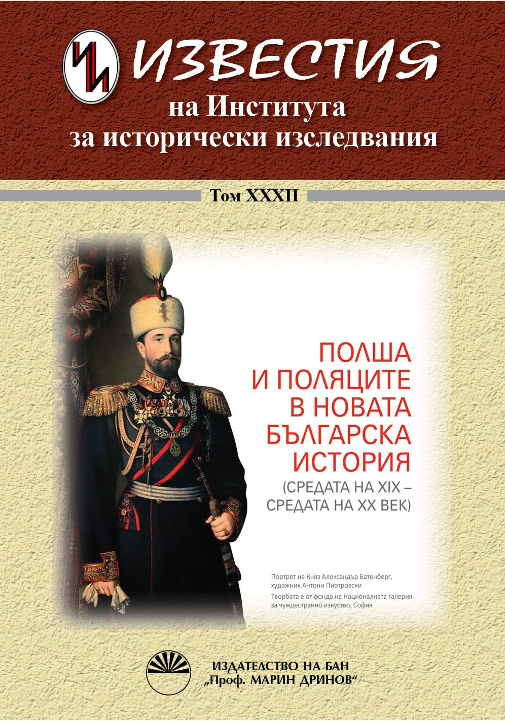 Travel Notes of Michal Czajka-Czajkowski as a Document for the Population in Eastern Macedonia Cover Image
