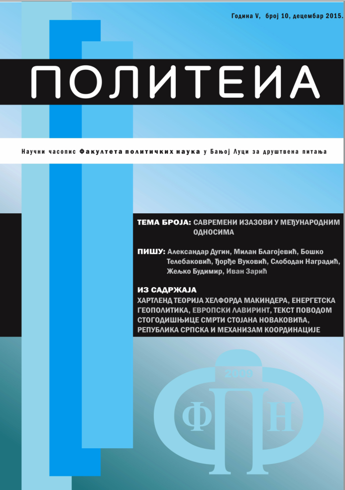 The Republic of Srpska and mechanism of coordination in the process of association of B&H to the European Union: Experiences and challenges Cover Image