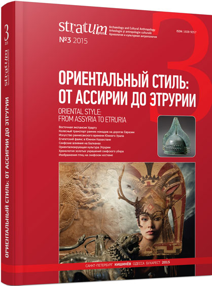 About the Dating and Distribution of Golden Robe-Appliques in the Early Scythian Period (8th—7th centuries BC) Cover Image