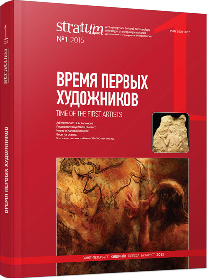 Circum-Pacific Art in the Palaeolithic Cover Image