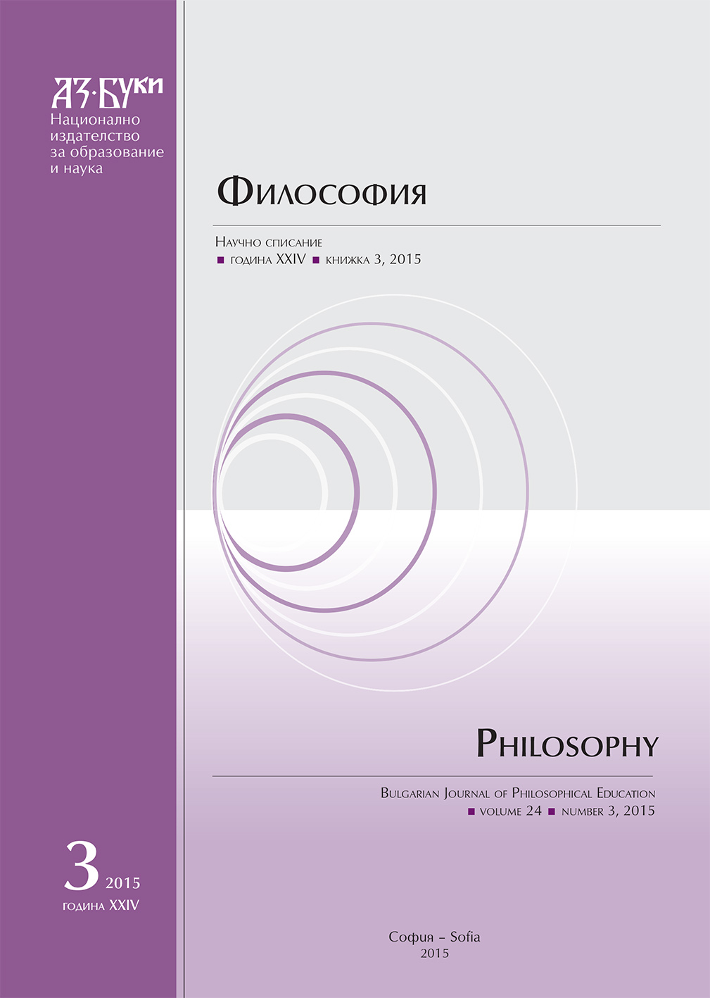 Christian Ideas on Freedom of Man and Moral Choice According to the Representatives of Russian Religious Philosophy (F. Dostoevski, N. Berdyaev and B. Visheslavtsev) Cover Image