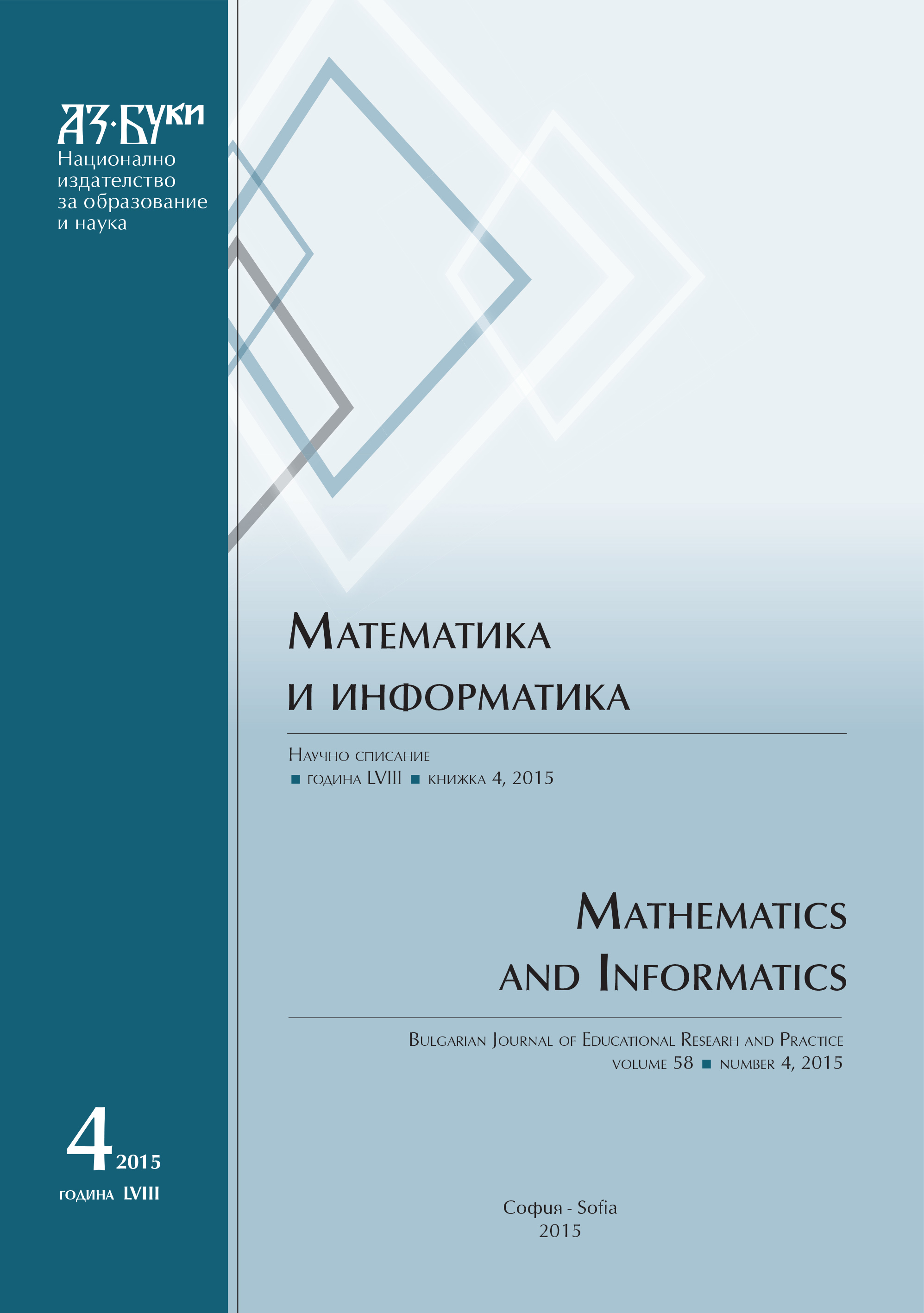 "Analysis of the Paper for the Regional Round of the International Mathematical Competition for University Students ""European Kangaroo"" Cover Image"