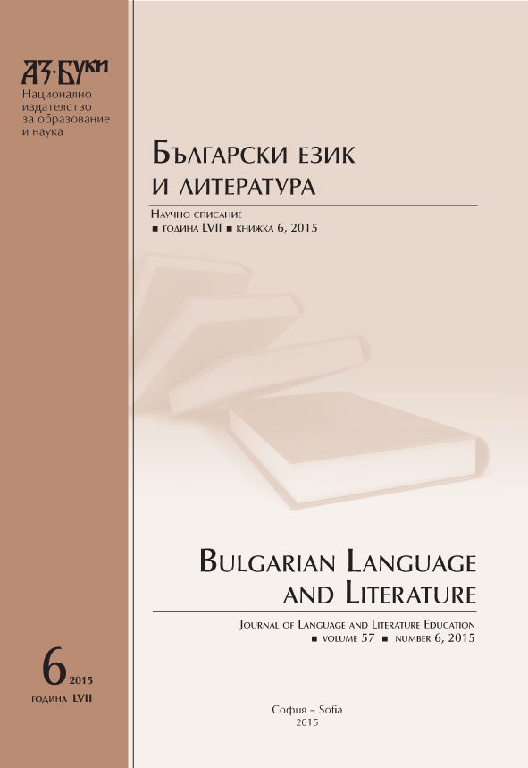 Bulgarian Literature Roads. Challenges to and Achievements of a Shared Cognition Cover Image