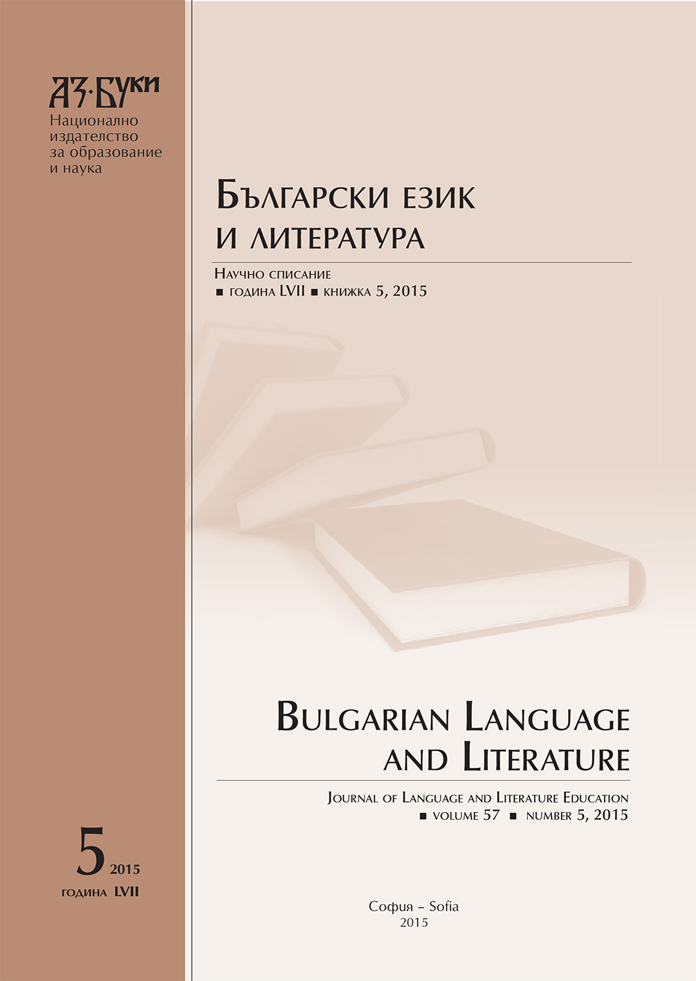 Methodology of Linguistics by St. Chakarov and M. Gospodinov in the Context of Early Methodical Literature for Education in Native Language Cover Image