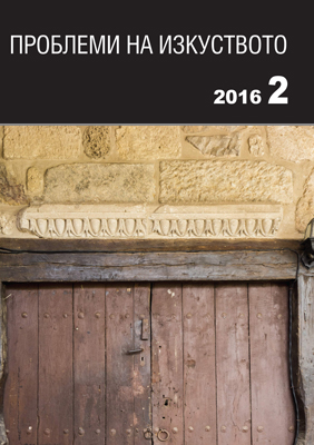 The Protection of the Sacral Cultural Heritage of the Levant Between Theology, Sociology and New Legal Initiatives Cover Image