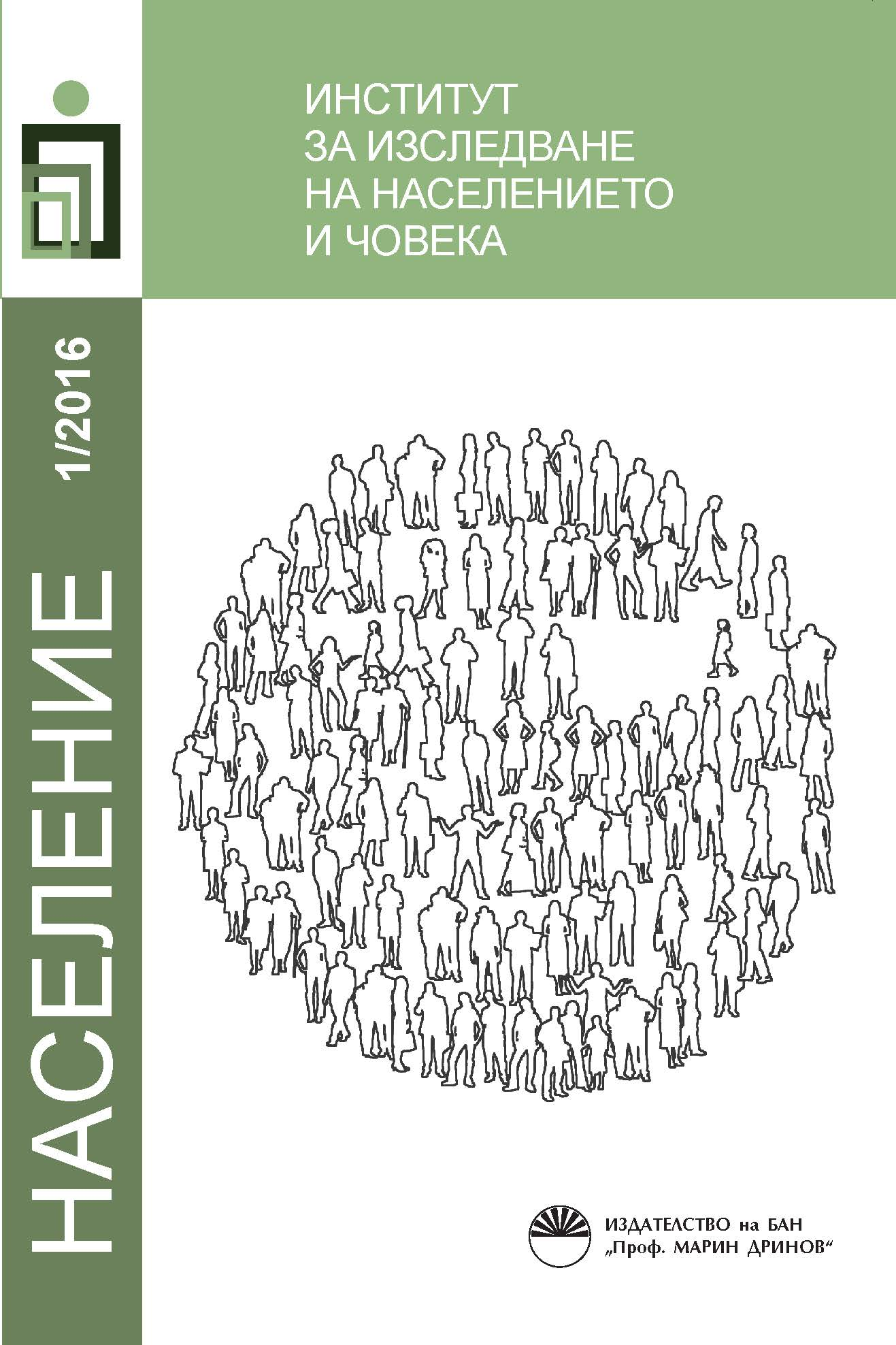 Transcontinental Migration of Population: Economic and Demographic Challenges for Bulgaria Cover Image
