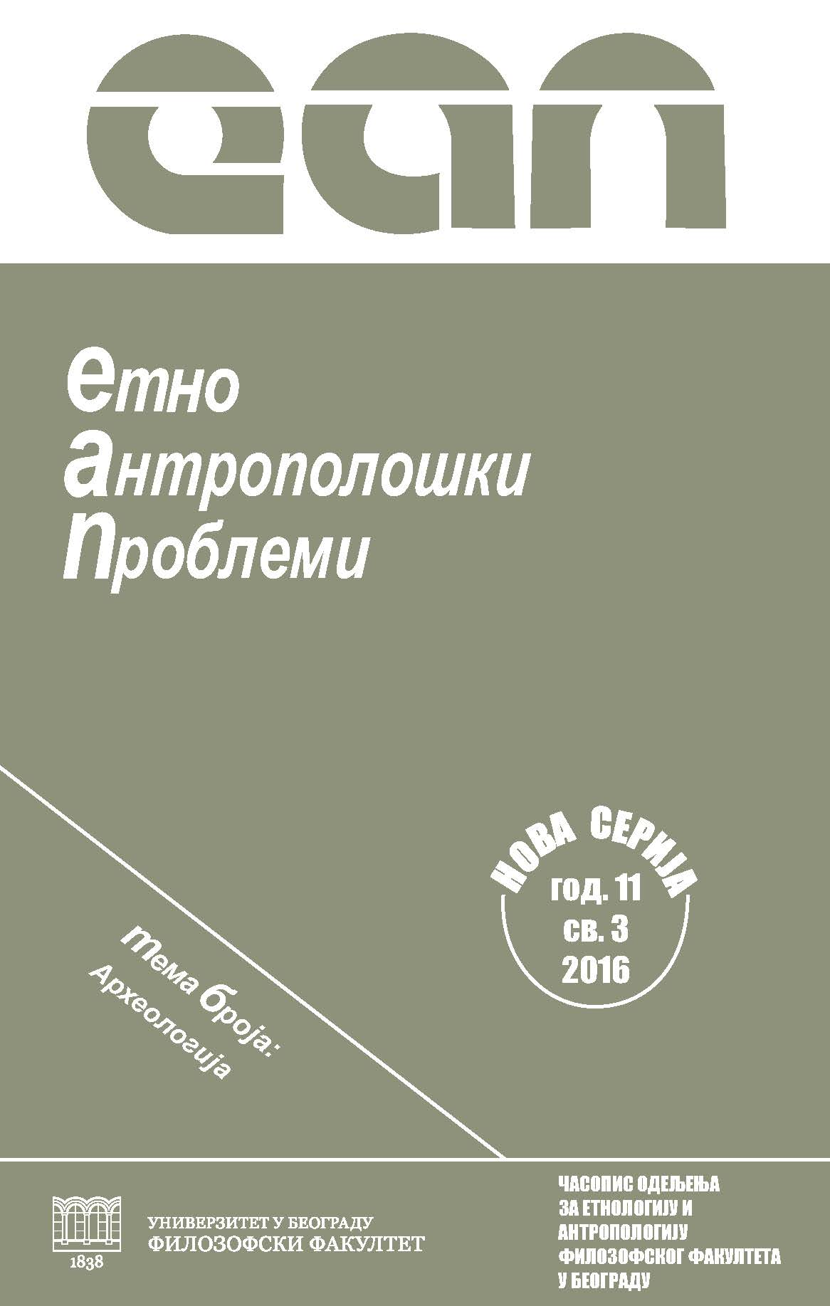Permanent museum collections from alternative classrooms to tourist attractions: Comparative analysis of visits to National Museum of Valjevo's collections in periods from 1951 to 1961 and from 2001 to 2011 Cover Image