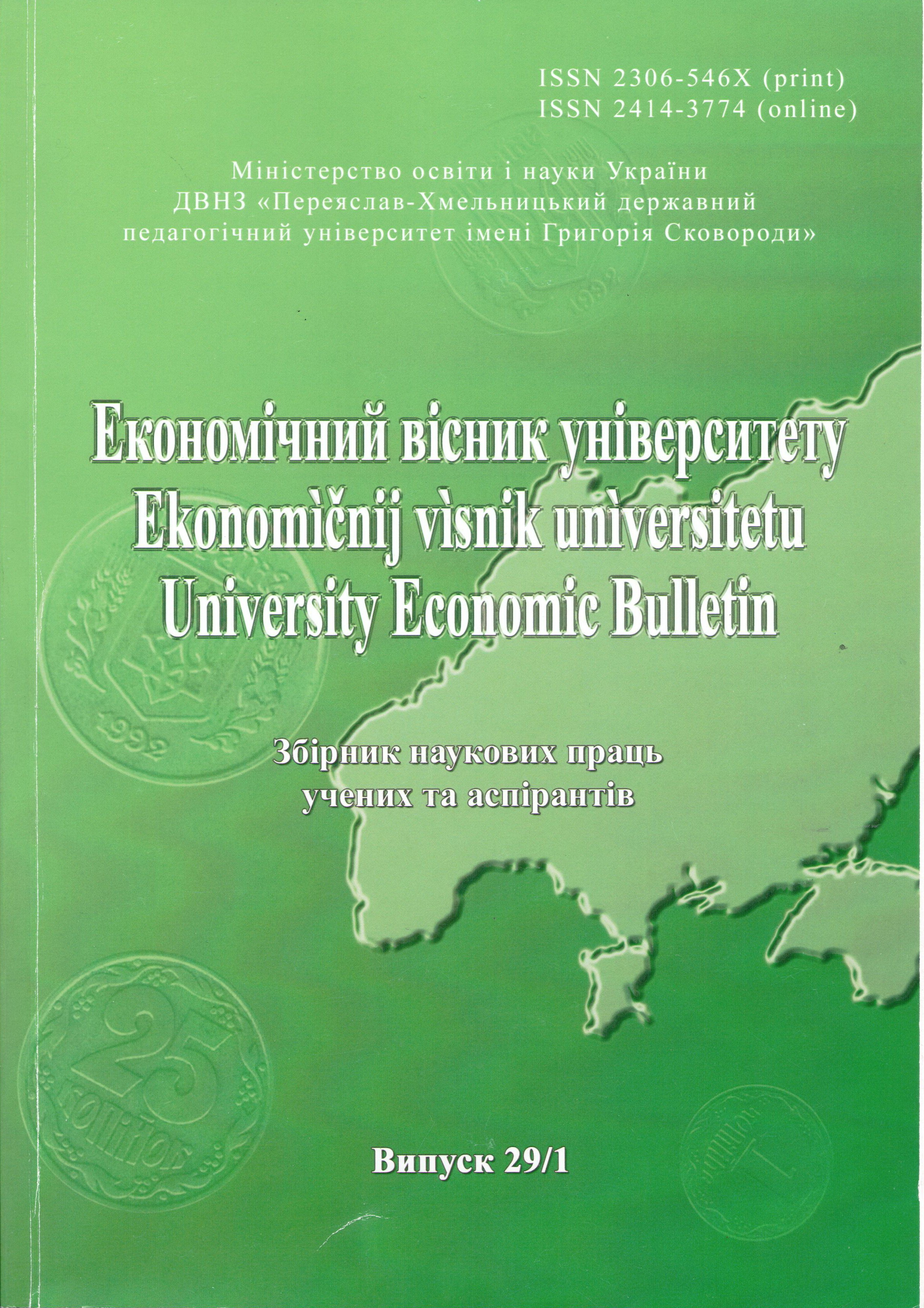 Trends of agricultural development production in Kyiv region Cover Image