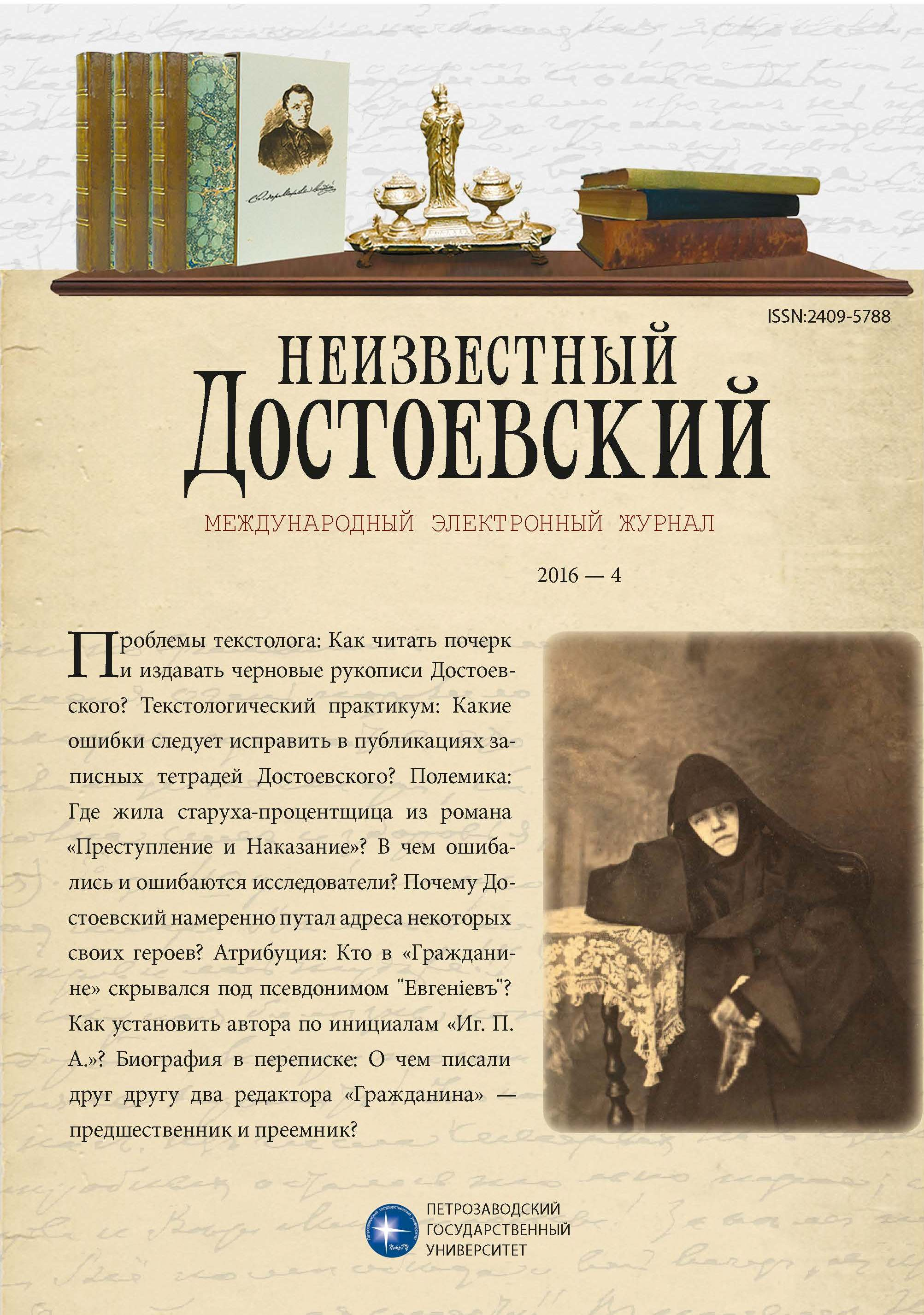 The Problems of the Publication of Dostoevsky's Manuscripts (Based on Draft Manuscripts) Cover Image