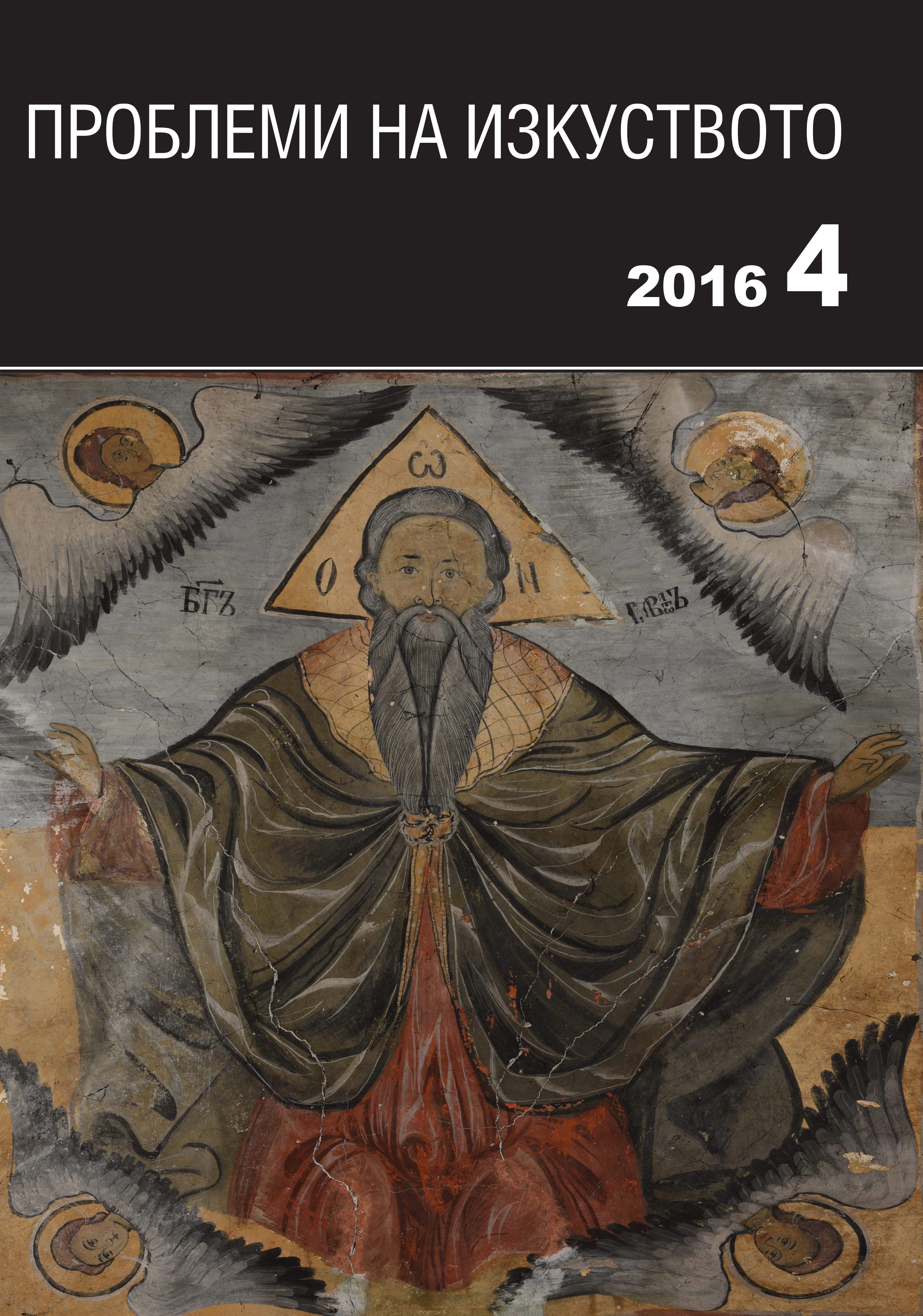 Representations of The Last Judgment in the villages of Samovodene and Hotnitsa, Veliko Tyrnovo Cover Image