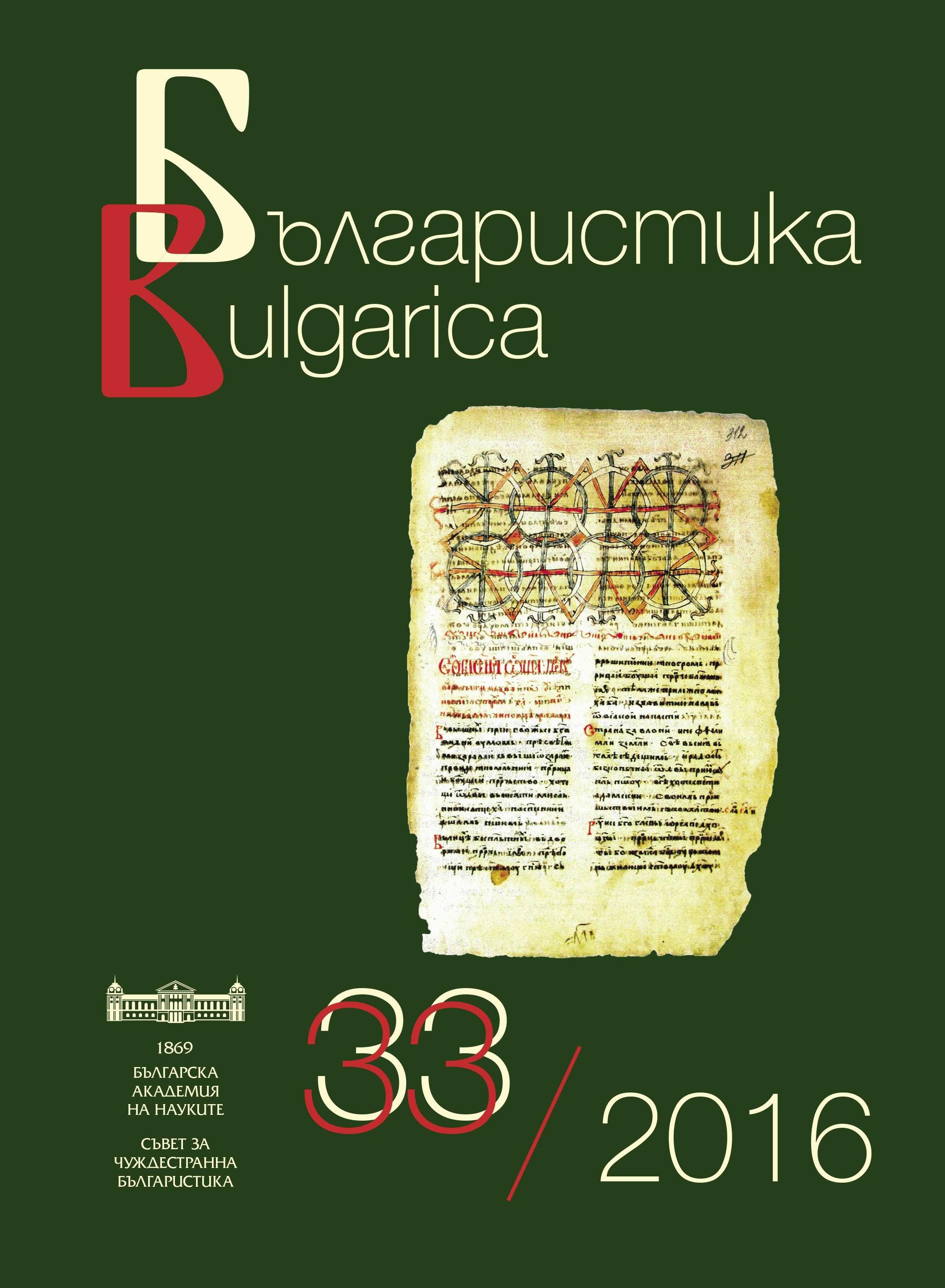 100 years Lectureship of Bulgarian Language and Literature at Charles University in Prague Cover Image