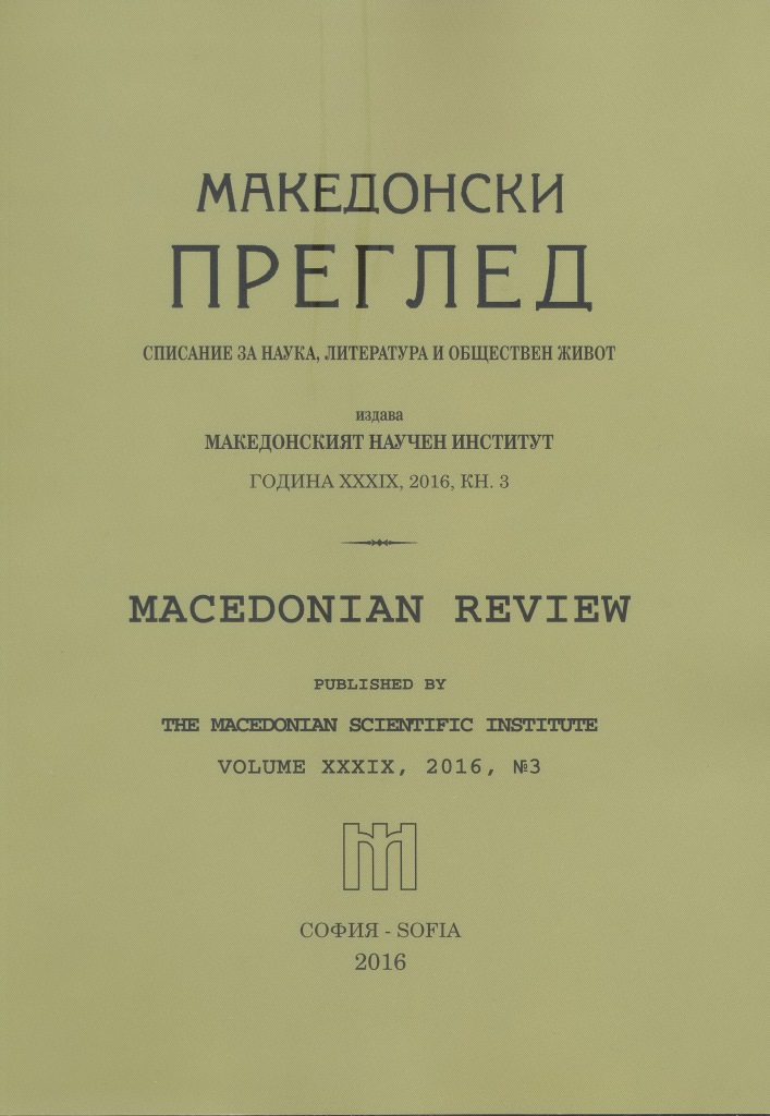 Macedonian Scientific Institute and its contribution to the 1100-th anniversary of the Assumption of St. Kliment Ohridski Cover Image