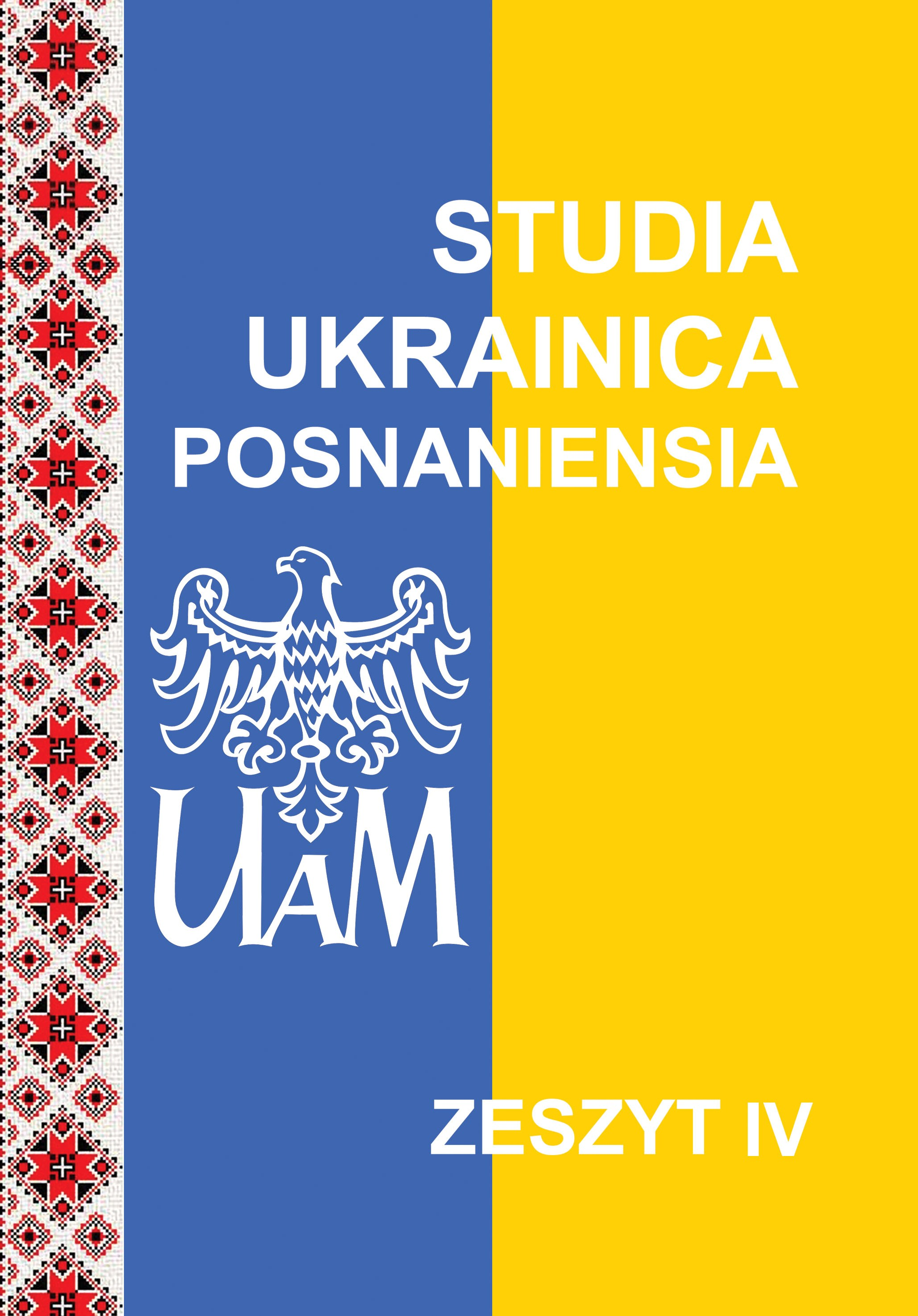 NEW DETECTS OF SLANG FOR MARKING NEGATIVE PROCESSES IN THE LANGUAGE OF MODERN UKRAINIAN PERIODICALS Cover Image