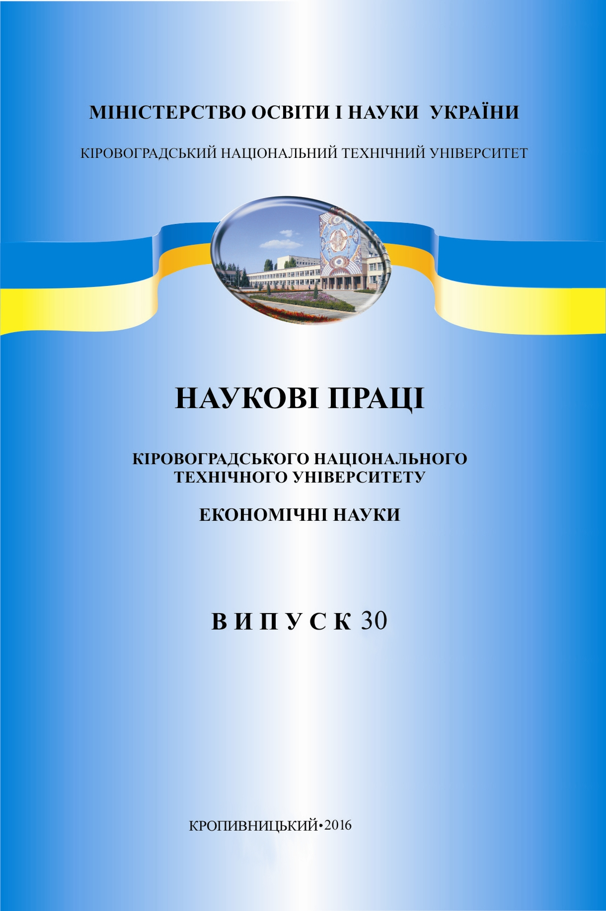 State of Development and Peculiarities of Innovatiove Infrastructure Functioning in Kirovohrad Region Cover Image
