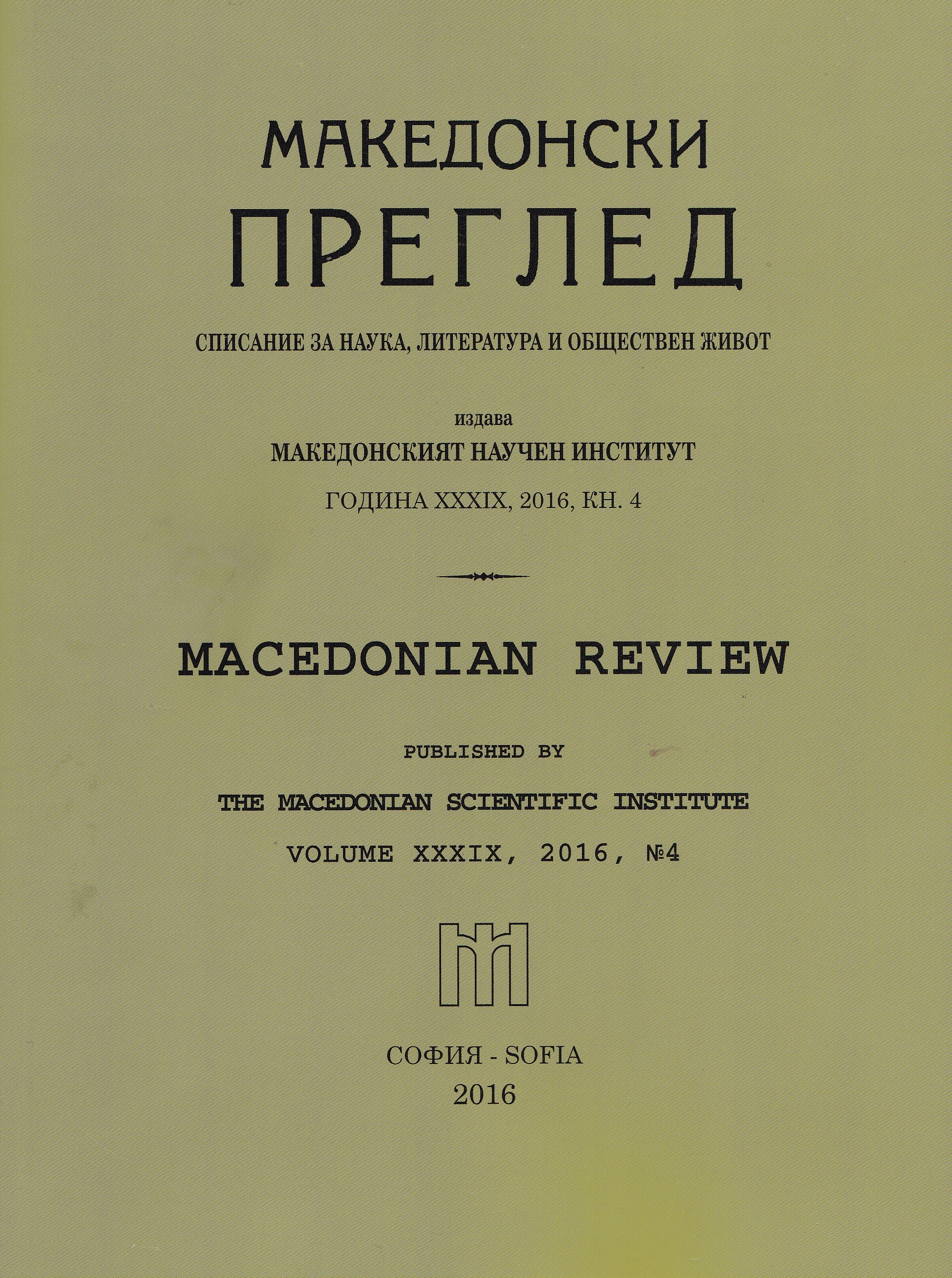 145 years since the birth of Col. Boris Drangov Cover Image