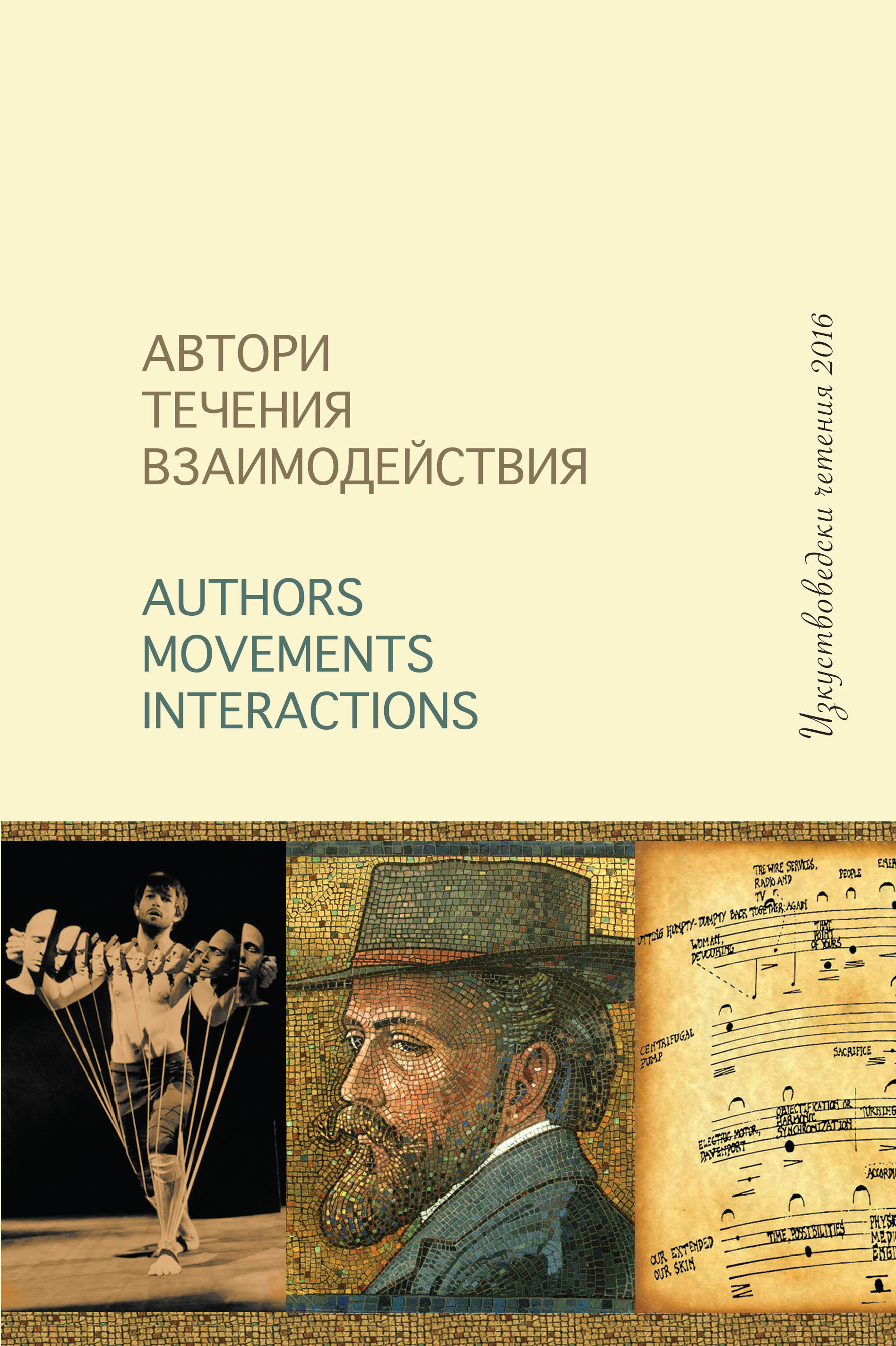 """Living Songs"" (On the Earliest Fieldwork Recordings of Traditional Music From Bulgaria by Raina Katsarova) Cover Image"